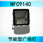 NFC9140节能型广场灯_JIW5281A/LT防爆探照灯(海洋王灯具)
