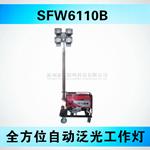 移动发电照明组(海洋王SFW6110B)便携升降灯