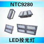 LED探照灯200W_NTC9280海洋王投光(泛光)灯/400W高功率投射灯
