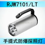 防爆探照灯RJW7101/LT价格/图片/厂家(海洋王RJW7101)