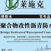武汉amp-100二阶反应型防水粘结材料-防水涂料批发