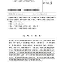 硅藻泥专利证书