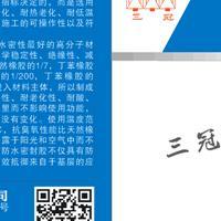 武汉聚偏氟乙烯PVDF膜丁基橡胶自粘卷材1.5mm生产厂家