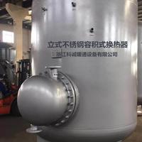 不锈钢导流型容积式热交换器