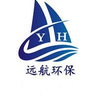 潍坊远航环保科技有限公司