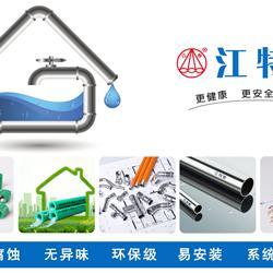 不锈钢水管一线品牌有哪些?江特管值得投资吗?