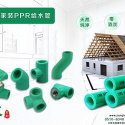 江特 家裝 精品 PP-R系列 水管