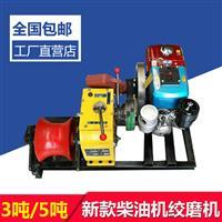 电力施工绞磨机 柴油机动绞磨机 5吨电动绞磨机 绞磨机