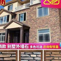 青山别墅文化石外墙砖仿古人造石材通体砖qs-2021T