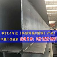 供应高频焊接H型钢-焊接薄壁H型钢-天津