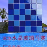 游泳池水池专用马赛克瓷砖 水晶玻璃马赛克 可定制图案拼图