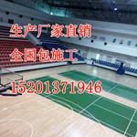 宁夏22mm枫木运动木地板【固定式-悬浮式安装】