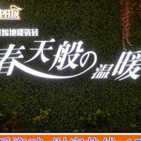 夹江县索菲亚新型建材有限公司