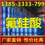 山东生产氟硅酸厂家直销供应