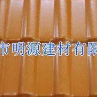 厂家直销 合成树脂瓦 防腐瓦 ASA树脂瓦 质保35年防腐