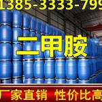 山东生产二甲胺厂家 二甲胺溶液生产商 桶装二甲胺价格低