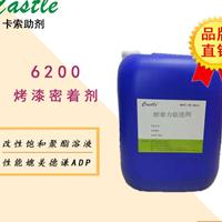 6200烤漆密着剂烤漆附着力促进剂 媲美德谦ADP