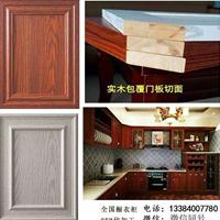 纯实木包覆门板13384007780-全屋定制代工厂家电话