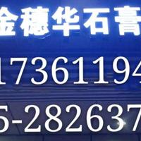 广州穗华石膏线总经销商