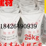 綦江供应膨胀剂 防止收缩缝