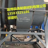 淄博辰逸供应球磨机  机械性能好  运行稳定