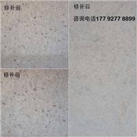 四川省广元市隧道混凝土色差处理修复 修复剂厂家直销