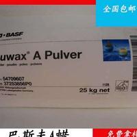 现货供应德国巴斯夫Luwax�A蜡,塑料分散剂 油墨涂料消光剂