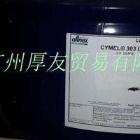 美国氰特氨基树脂CYMEL325 303LF