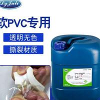 PVC用什么胶粘 PVC透明塑料胶水 聚力牌软PVC专用胶水
