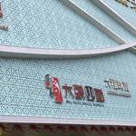 雕刻镂空铝单板   冲孔铝单板    广场穿孔铝单板