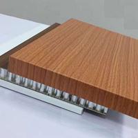 厂家专业定制木纹铝单板幕墙 干挂式铝单板