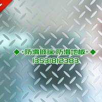 TBS防滑玻璃