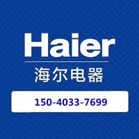 沈阳海尔智能家居科技有限公司