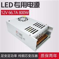 LED开关电源12V 60A 800W灯带灯条灯箱大功率工业电源变压器