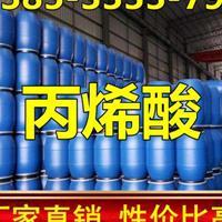 山东生产丙烯酸厂家直销供应