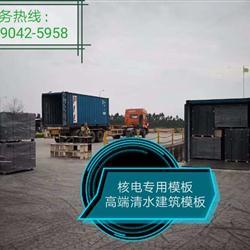 广东清水模板 高层专项使用板 核电模板 菲林板 建筑夹板