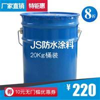 聚合物水泥基防水涂料 地铁用防水涂料
