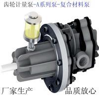 包裹油泵 铸机泵(混砂机) 分子蒸馏泵 打胶泵 齿轮计量泵