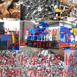 废铁破碎机/废钢破碎机/废钢铁回收设备