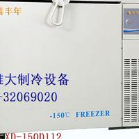 天津-60~-105℃卧式深低温冰箱厂家