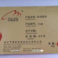 郏县CGM轨道胶泥   厂家直销/价格走势