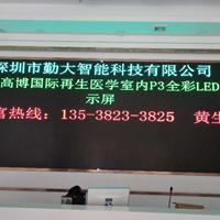 广州LED显示屏厂家 广州LED全彩电子屏价格