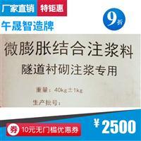 衬砌微膨胀注浆结合料 北京供应拱顶注浆料公司