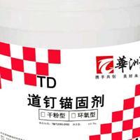 【TD道钉锚固剂-道钉锚固剂厂家-绝缘环氧道钉锚固剂价格】