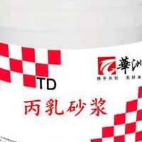 【ECM丙乳砂浆-丙乳砂浆厂家-丙乳砂浆现场施工方法?】