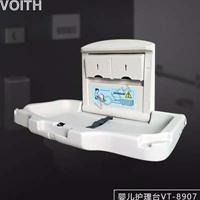 贴身婴儿安全座椅月子中心婴儿护理桌VT-8906福伊特婴儿座
