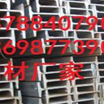 《云南昆明工字钢市场价格&云南昆明工字钢厂家》经销商