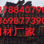 《云南昆明H型钢厂家价格/云南昆明H型钢经销商》