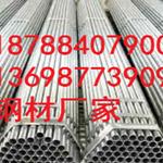 云南《临沧架子管指导价格》临沧架子管厂家经销商