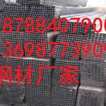 《云南临沧方管经销商》临沧方管厂家价格